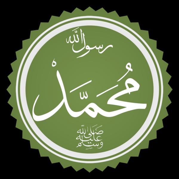 File تخطيط إسم محمد Png Wikipedia The Free Encyclopedia Nombres De Profetas Profeta Mahoma Iberica