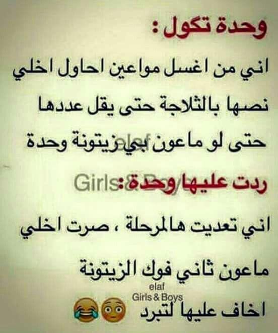 ههههههه الجلي مصيبة كل البنات Arabic Jokes Let S Have Fun Jokes