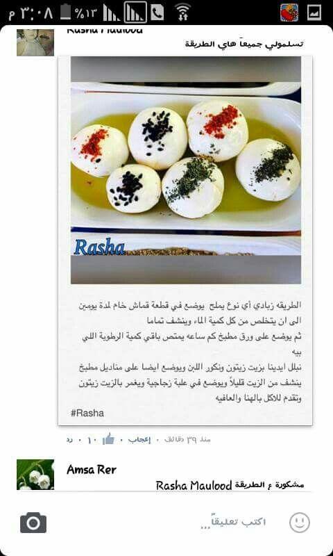 اللبنه Food Breakfast Eggs