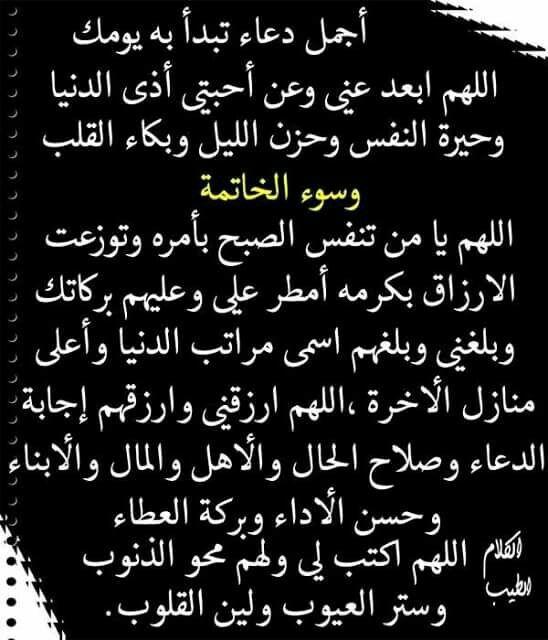 Ameen Ya Alla Quran Quotes Love Islamic Phrases Islam Facts