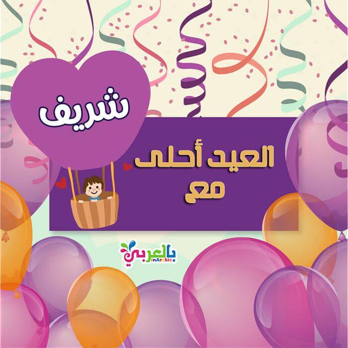العيد احلى مع شريف اكتب اسم من تحب على الصورة بطاقة تهنئة العيد بالعربي نتعلم Eid Card Designs Ramadan Kareem Decoration Happy Eid