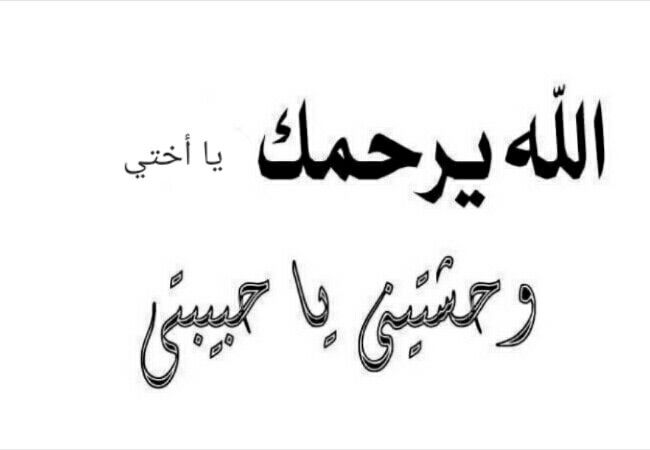 الله يرحمك يااختي Duaa Islam Arabic Calligraphy Calligraphy
