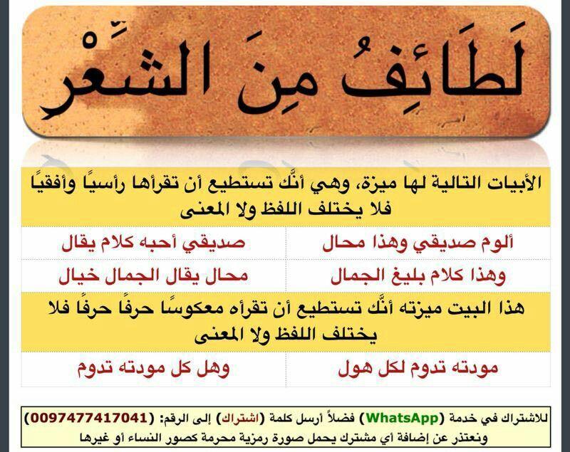 لطائف من الشعر Beautiful Arabic Words Arabic Language Arabic Books