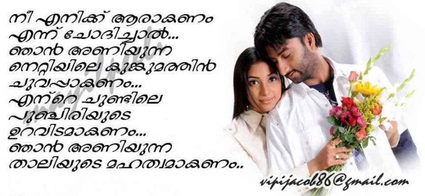 Feeling Alone Quotes Sad Malayalam Malayalam Quote Quotes