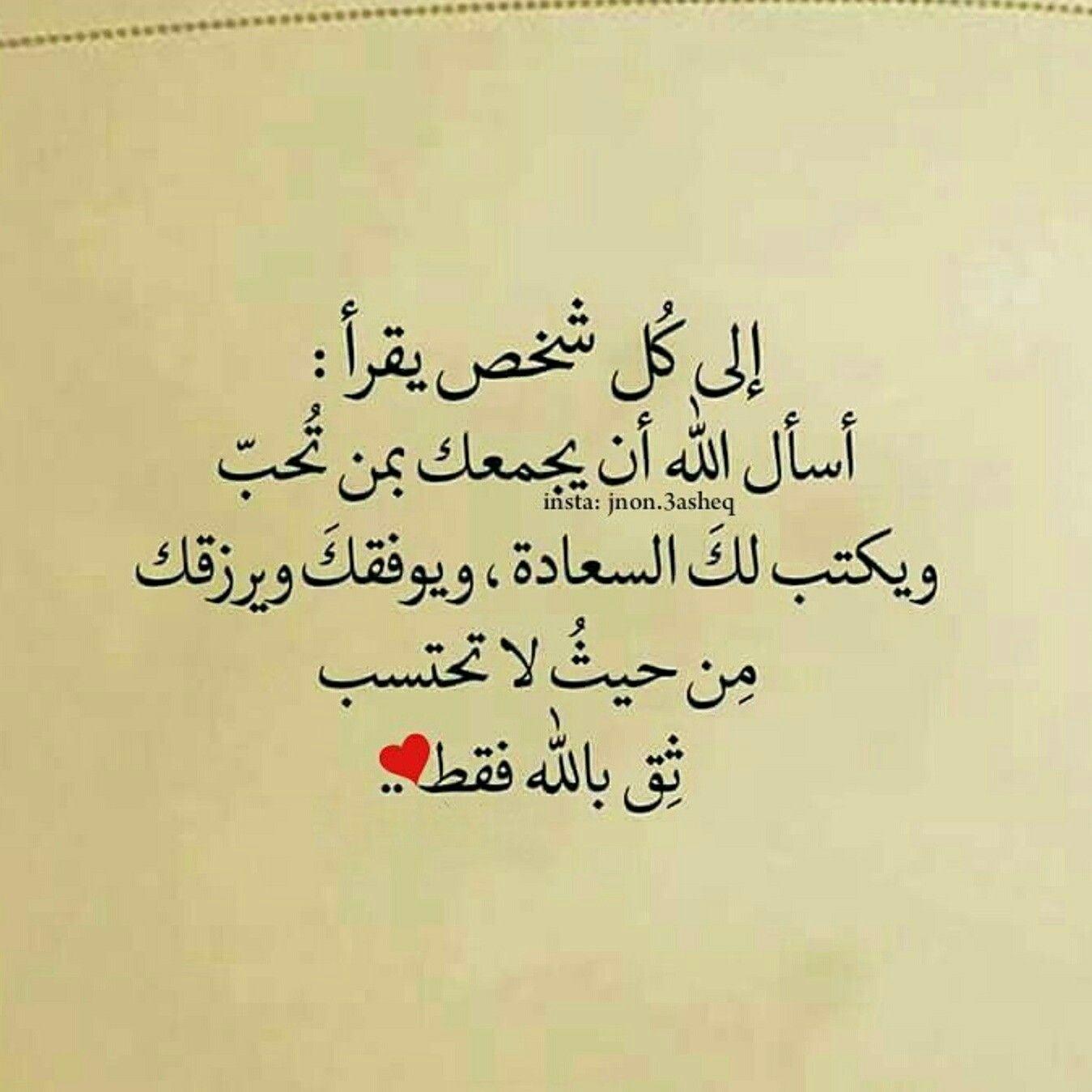 Pin By Amanda Q8t On لحظة ضعف Arabic Calligraphy Calligraphy Miy