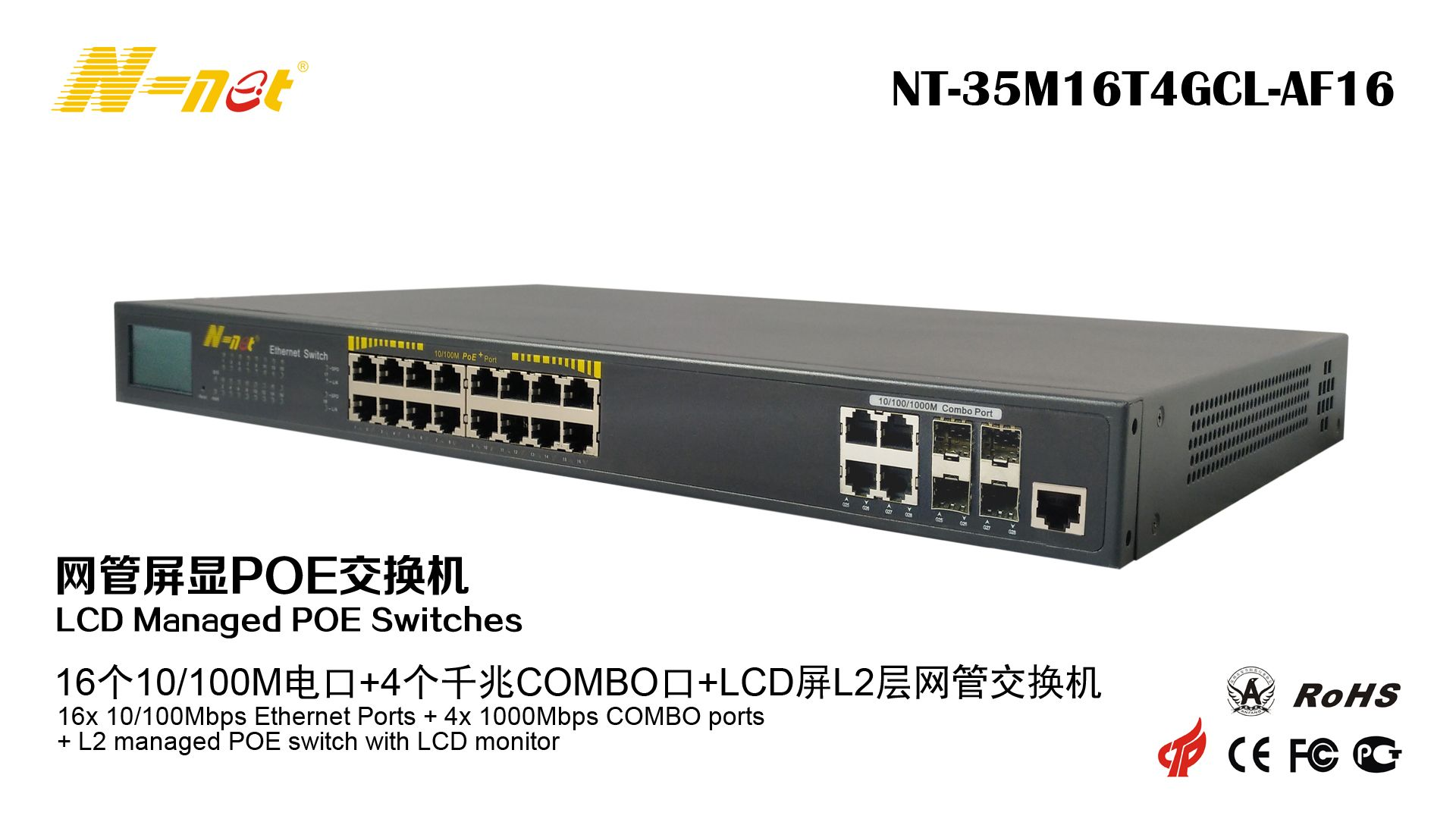 Main Products Poe Switch Network Switch Media Converter Industrial Switch Fiber Switch Eoc Network Switch Lcd Monitor Switch