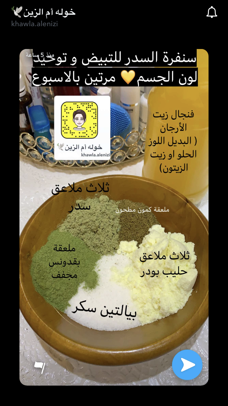 Pin By ذرا الدوح On خلطات Pretty Skin Care Beauty Care Routine Beauty Tips For Glowing Skin