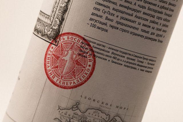 Artel Wine Bosporan Kingdom on Packaging of the World - Creative Package Design Gallery
