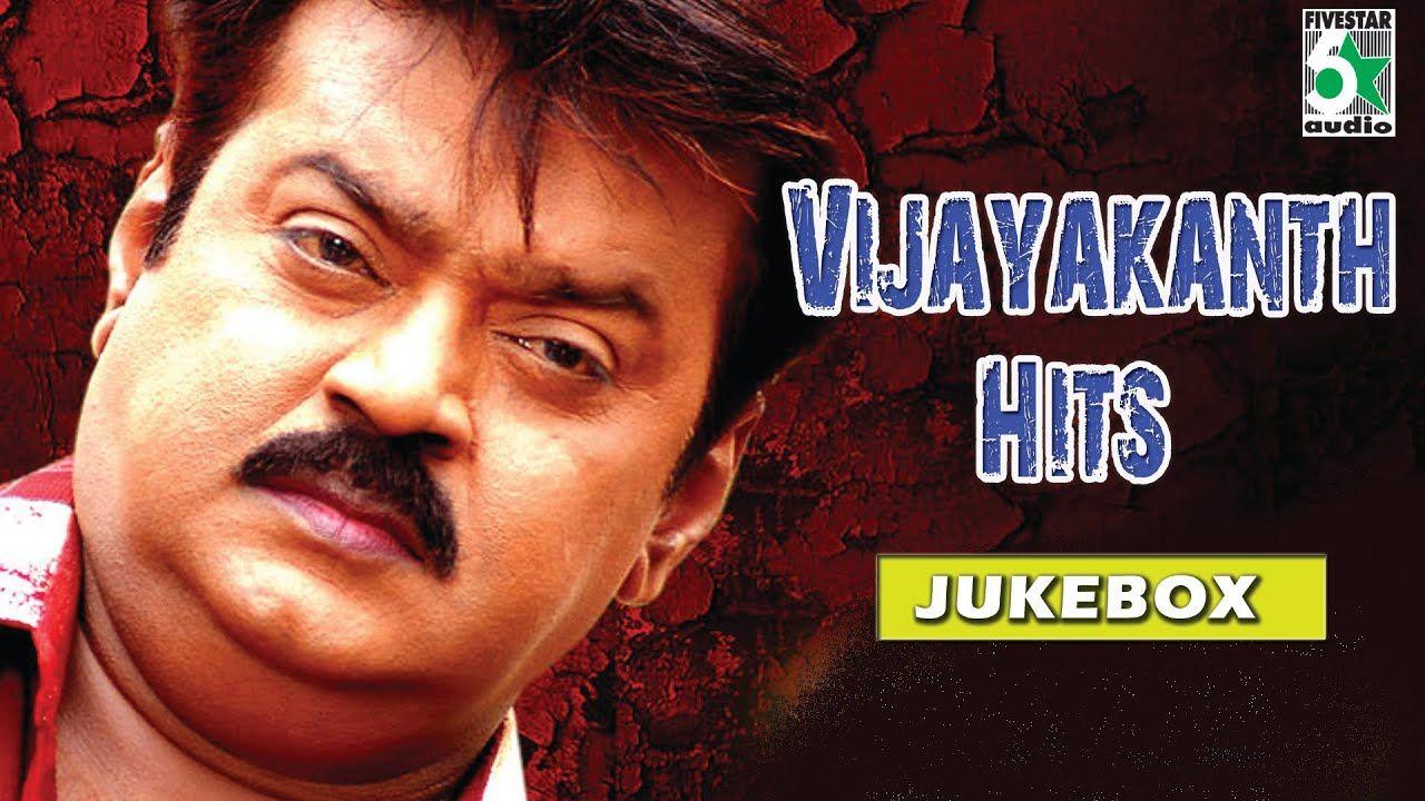 Vijayakanth Super Hit Collection Audio Jukebox Vol 1 In 2020 Hit Songs Jukebox Film Song