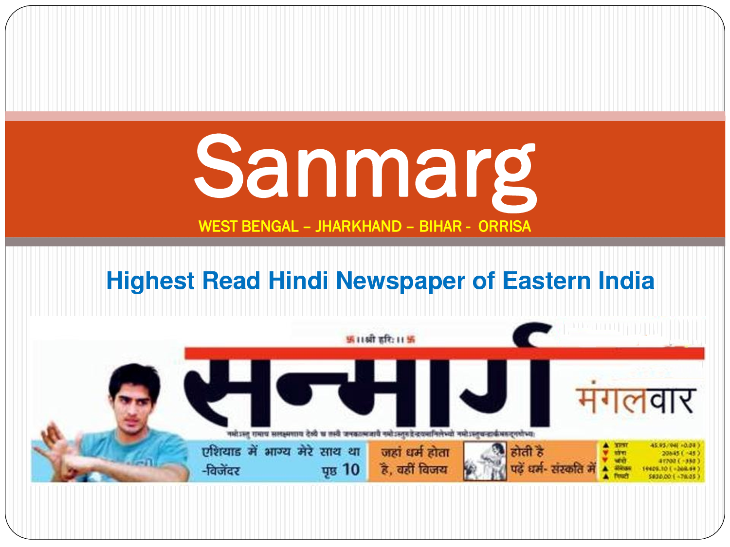 Newspaper Classified Ad Booking For Sanmarg Now Online At