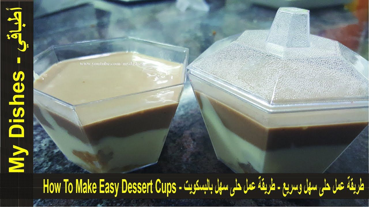 طريقة عمل حلى سهل وسريع حلى سهل بالبسكويت تحلية سهلة How To Make E Food Yummy Desserts