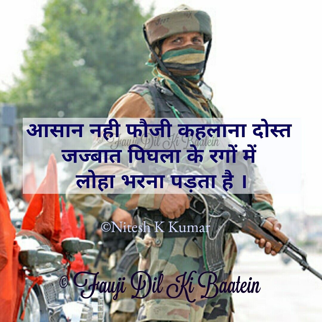 Piyush Chavala Indian Army Quotes Army Love  August Black Holes Real
