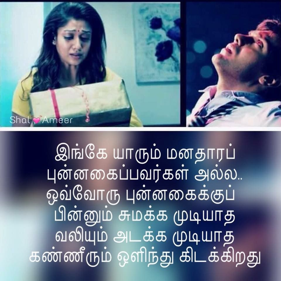 Tamil Sad Quotes Movie Quotes Qoutes Tamil Love Quotes Filmy
