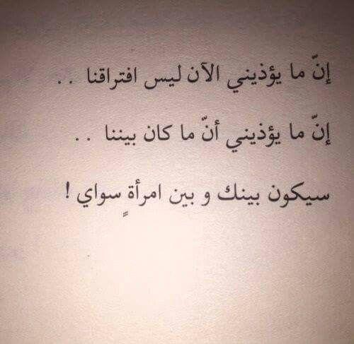 أما أنا فقد اعتزلت الحب Favorite Quotes Quotations Words