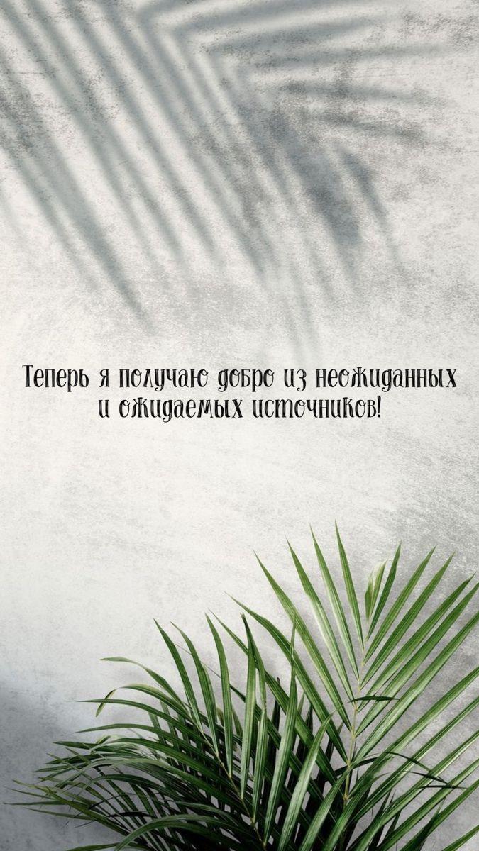 Affirmaciya Vdohnovlyayushie Citaty Affirmativnye Citaty Korotkie Vyskazyvaniya