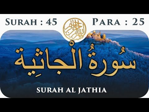 45 Surah Al Jasia | Para 25 | Visual Quran with Urdu Translation - YouTube