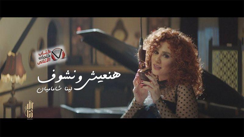 كلمات اغنية هنعيش ونشوف لينا شاماميان من مسلسل الا انا Lis
