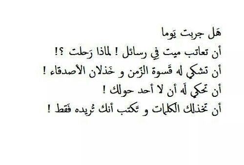 قمة الألم Spirit Quotes Arabic Quotes Arabic Words
