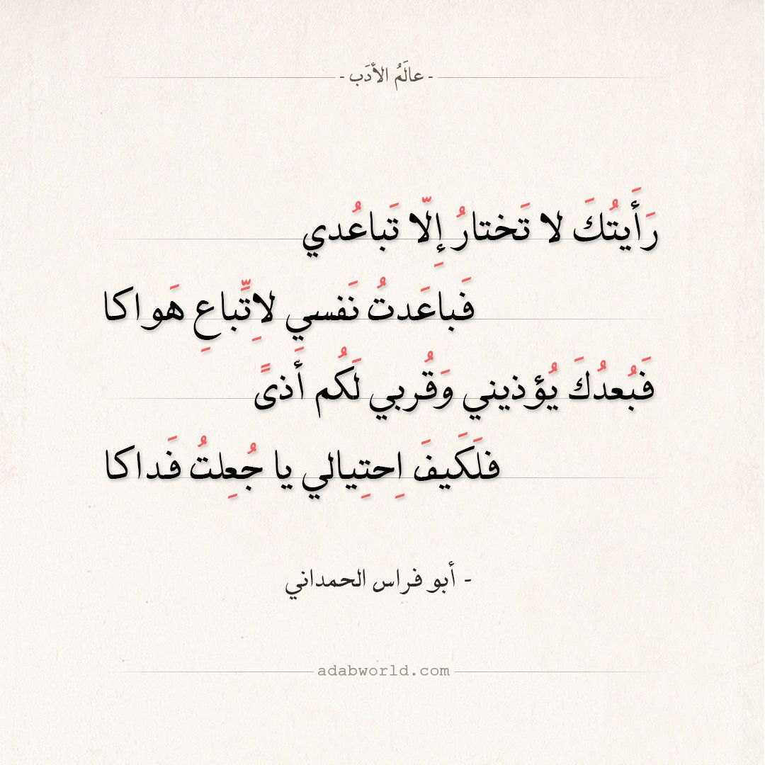 شعر أبو فراس الحمداني رأيتك لا تختار إلا تباعدي عالم الأدب Bts Quotes Beautiful Winter Scenes Quotes