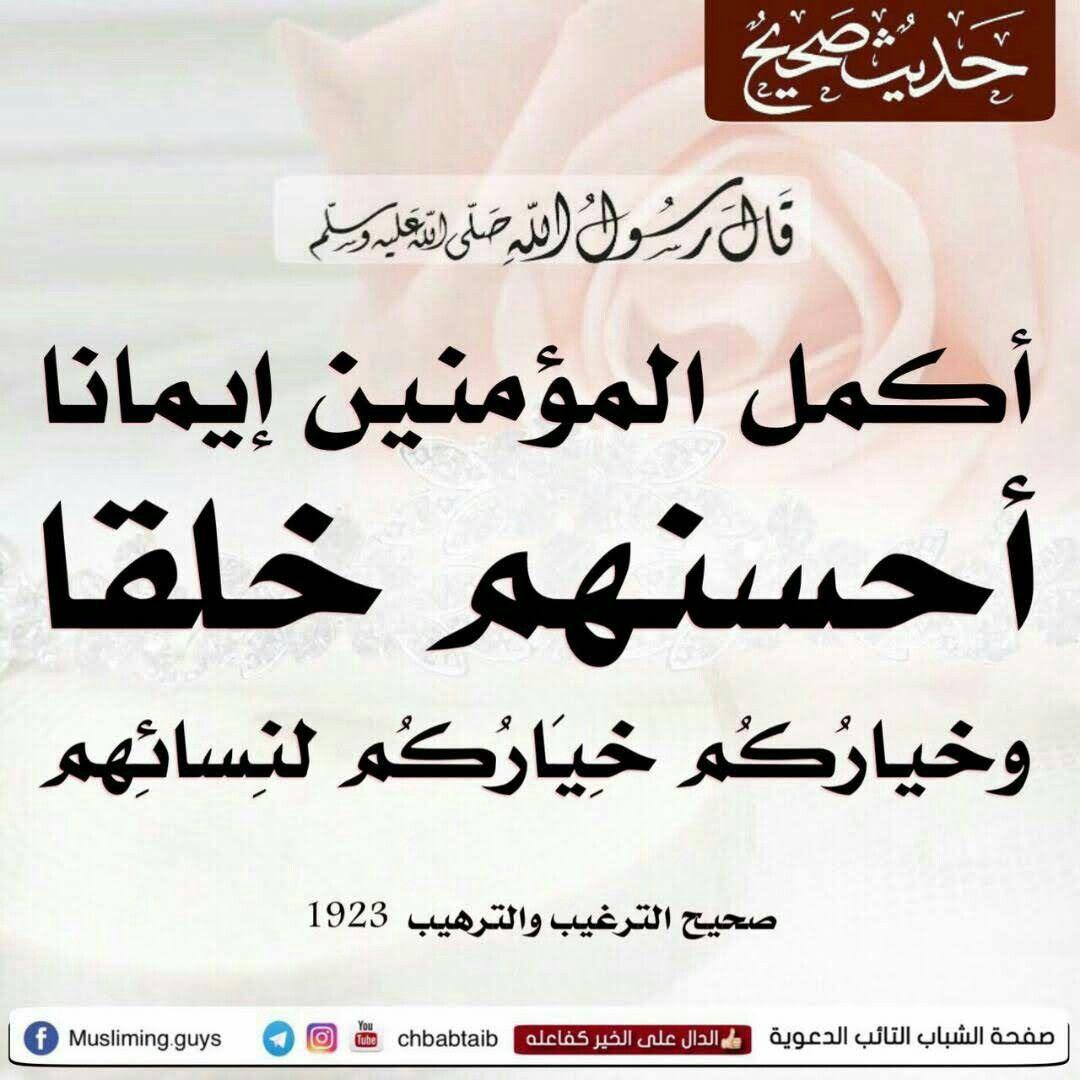 حسن الخلق يا رجل Islamic Quotes Hadith Sharif Hadith