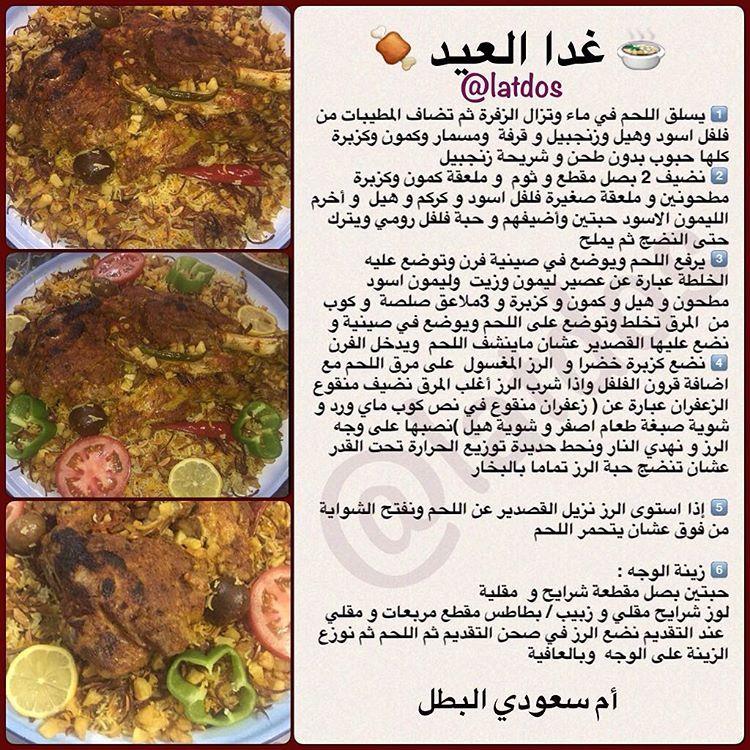 مطبخ وطبخات أم سعودي Latdos2 Instagram Photos And Videos Food Food Receipes Savoury Food