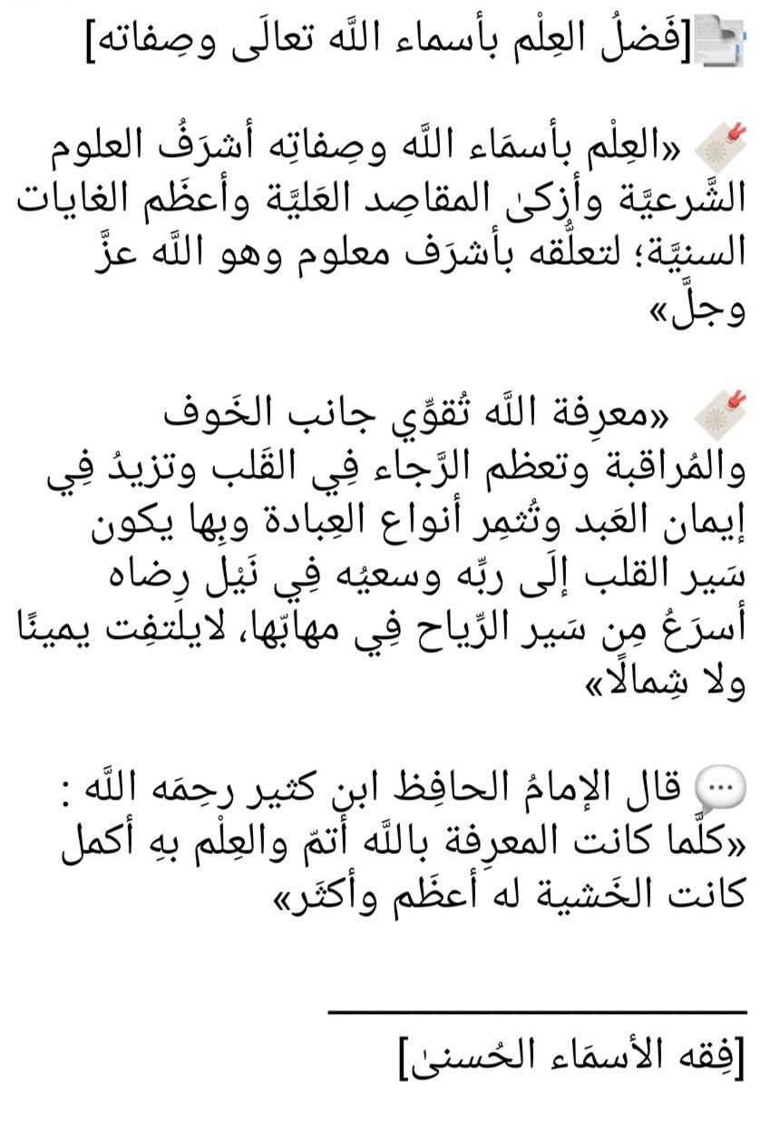 Pin By Fatima A On الله Math Ilang Math Equations