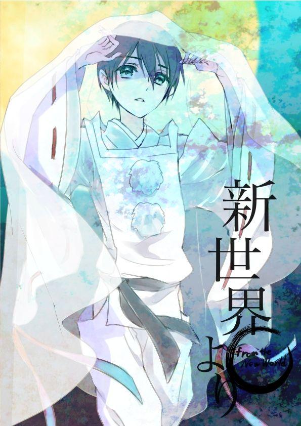 Aonuma Shun | Shinsekai Yori From the New World