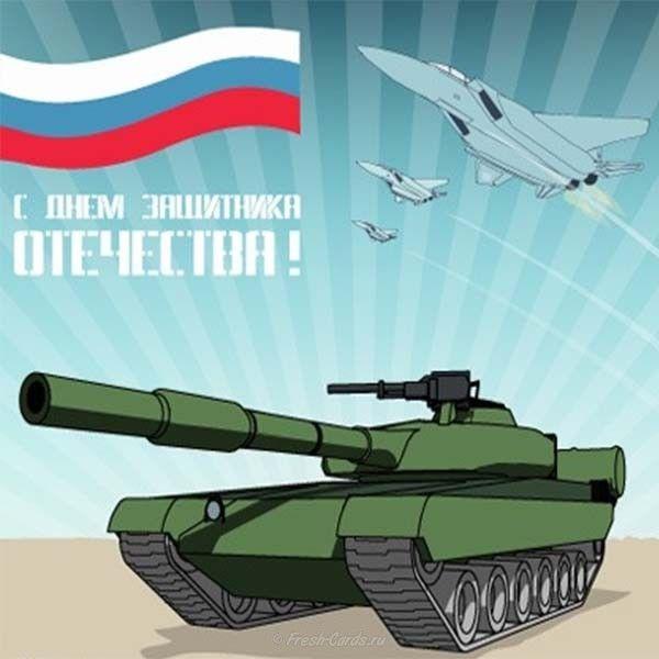 открытки на 23 февраля картинки с танками это было процедурой