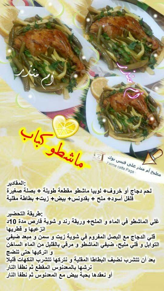 Pin By Dodo On ماشطو Food Arabic Food Cooking