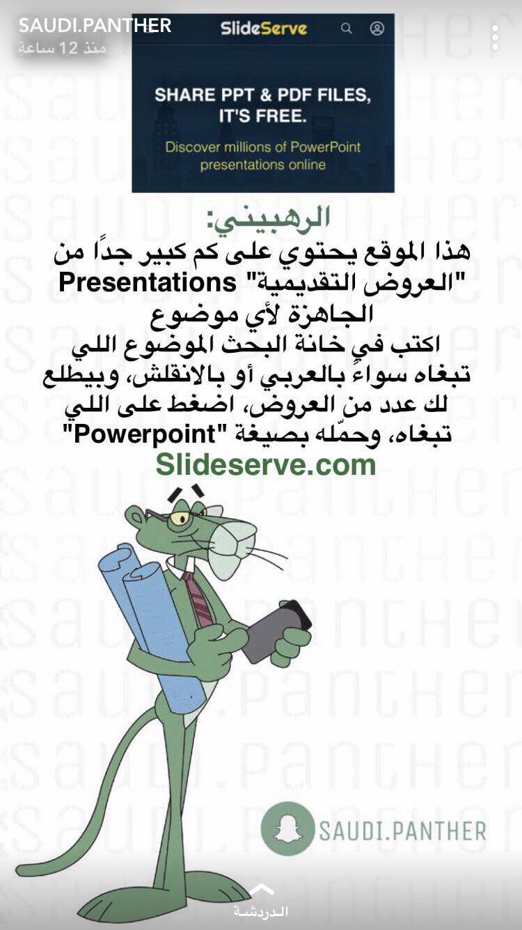 Pin by Nahla on اختصارات الكيبور Learning websites