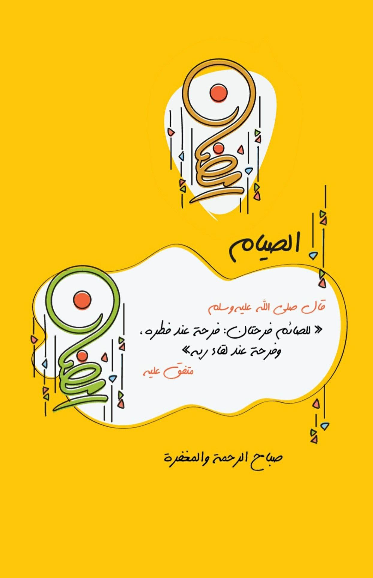 رمضــــان كريـــــم الصيام قال صلى الله عليه وسلم للص ائم فرحتان فرحة عند ف ط ر ه وفرحة عند لقاء رب ه متفق علي Ramadan Crafts Ramadan Kids Ramadan