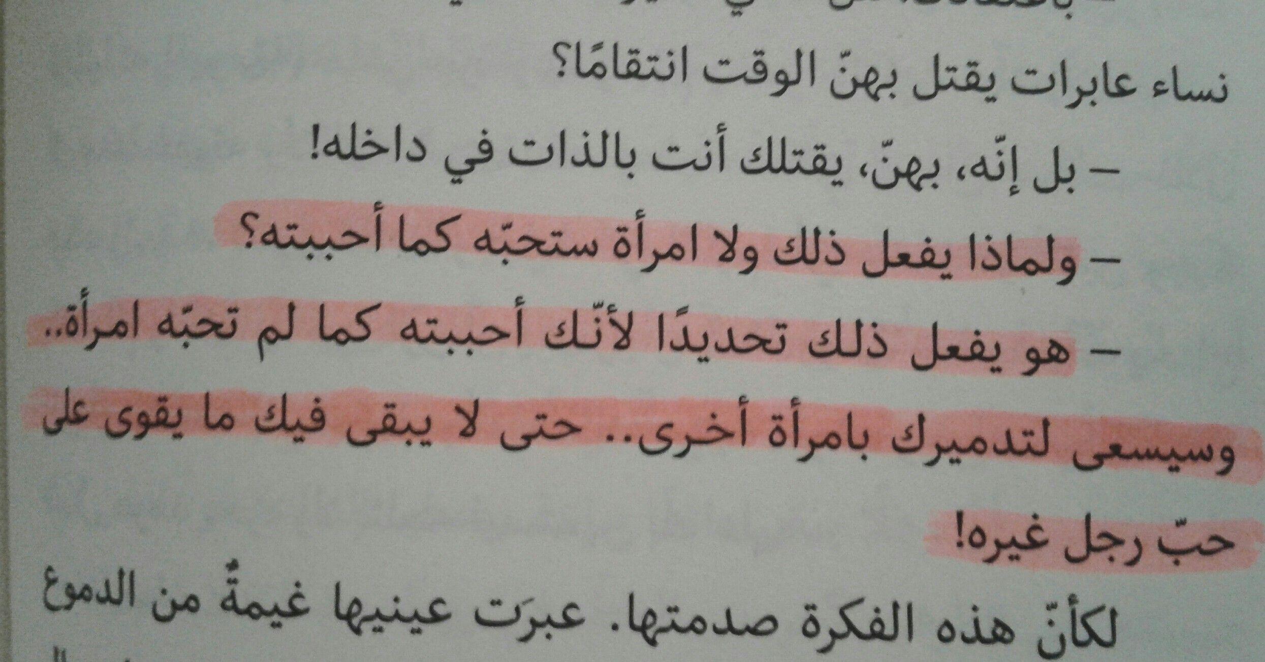 اقتباسات احلام مستغانمي خيانة حب رجل كتاب Math Arabic Arabic Calligraphy