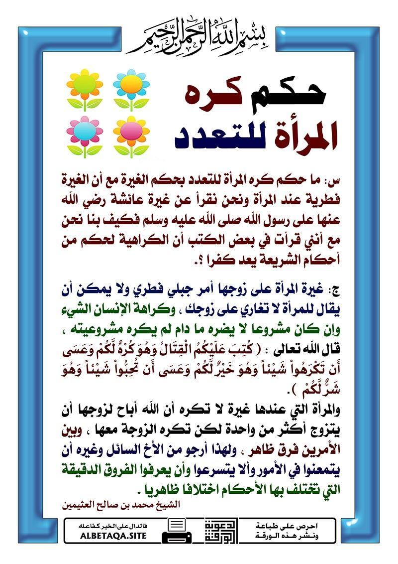 Pin On الإسلام سؤال جواب