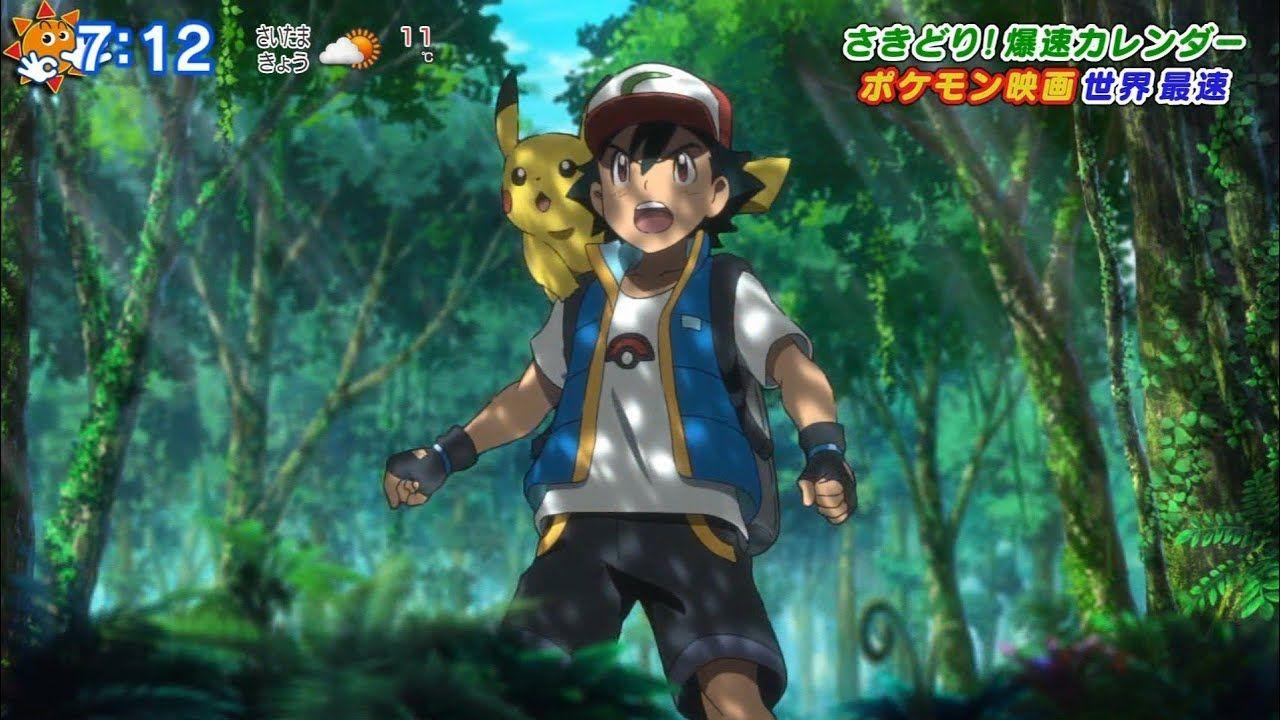 Pokemon Movie 2020 First Trailer General News Pokemon Movies