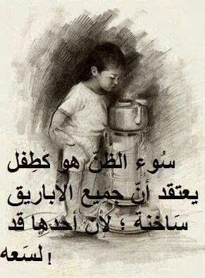 اقتبست التعليق مع الدبوس اللهم أبعدنا عن سوء الظن Arabic Quotes Beautiful Words Life Quotes