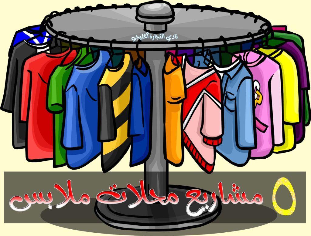 344afb41a9f5b مشاريع ناجحة .. 5 مشاريع محلات ملابس في السعودية