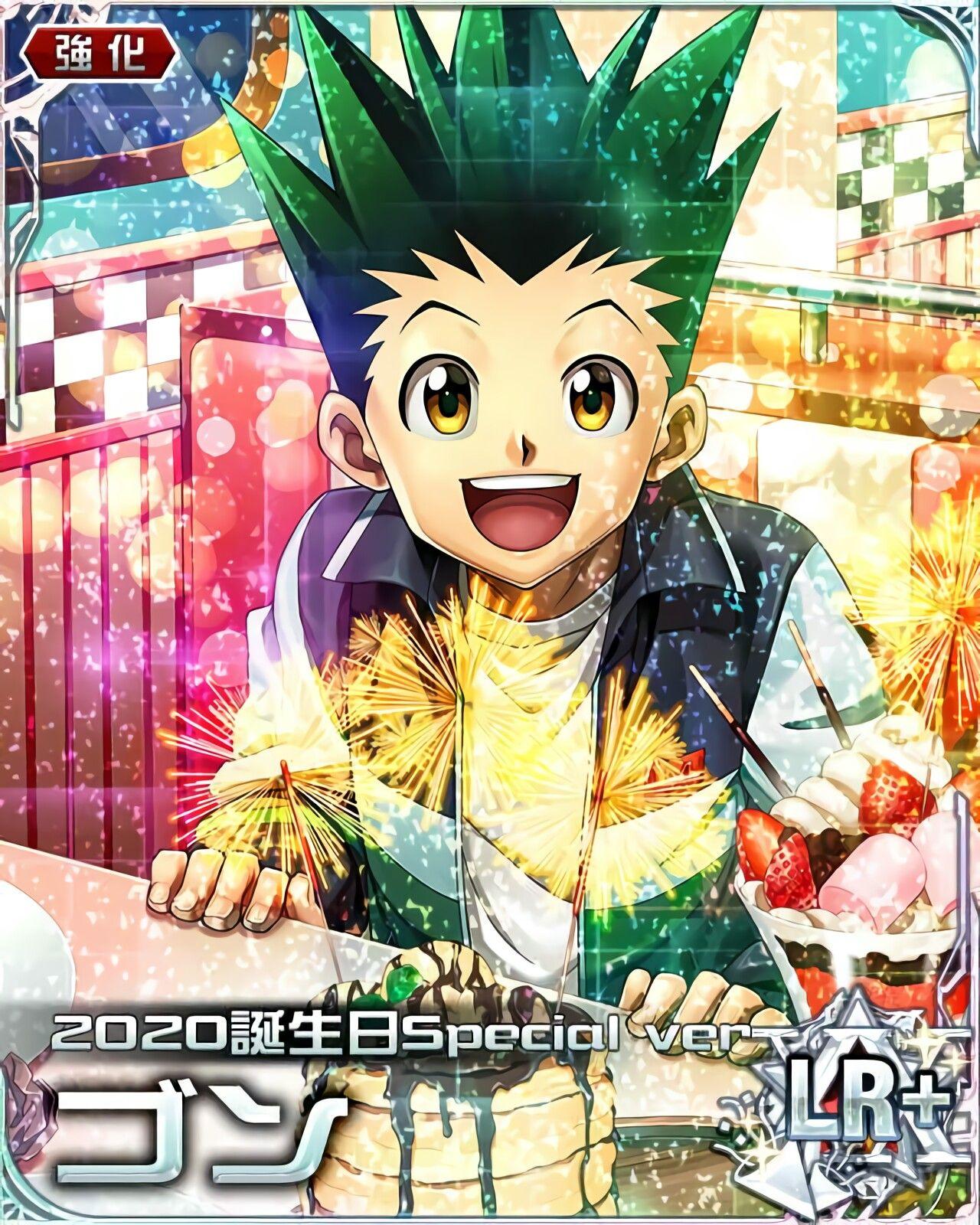 Happy Birthday Gon 2020 Hunter X Hunter Hxh Mobage Cards ゴン 2020誕生日special Ver Hunter X Hunter Hunter Anime Hunter