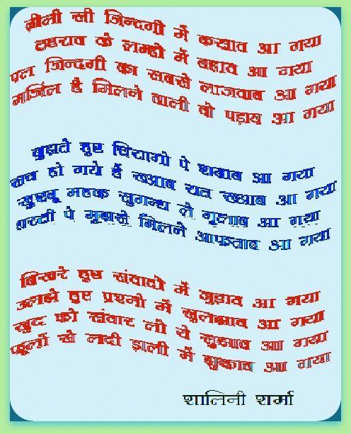 Shayari gajal hindi poems pinterest poem shayari gajal thecheapjerseys Image collections