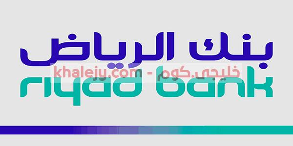 أعلن بنك الرياض أنه سيبدأ اليوم الاثنين تلقي طلبات المتقدمين والمتقدمات على وظائف بنك الرياض للرجال والنساء وعددها 10 وظائف والتي أعلنها من قبل