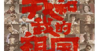My People My Country 2019 Box Office Movie China Language Anthology Film