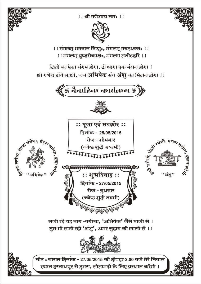 hindi card samples wordings in 2020  wedding card writing