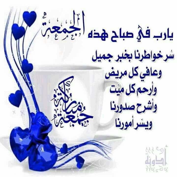 Ef0e7c929769b904f8966d433e4e89d8 Jpg 720 720 Friday Wishes Blessed Friday Islamic Art Calligraphy