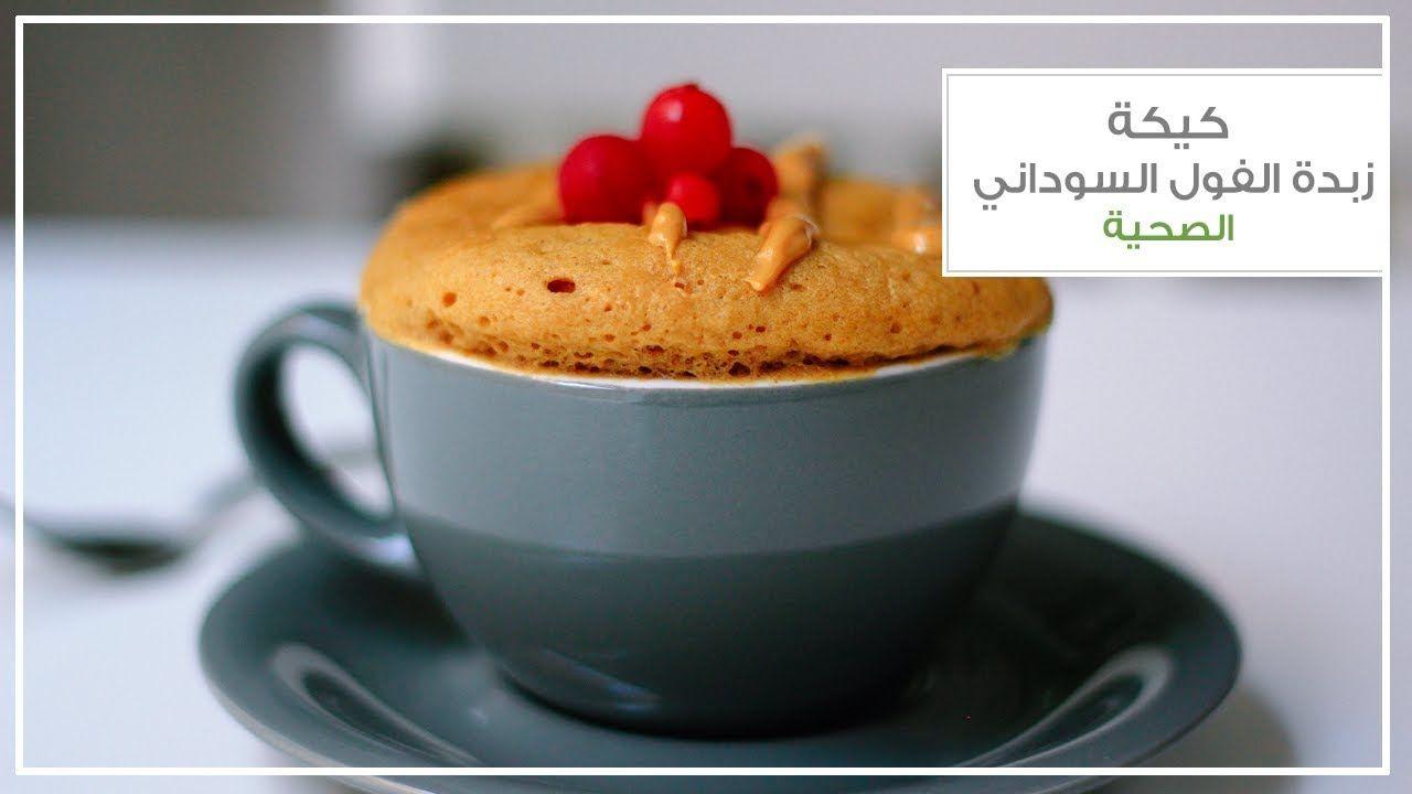 كيكة زبدة الفول السوداني الصحية مناسبة لنظام الكيتو Healthy Peanut Butter Mug Cake Peanut Butter Mug Cakes Mug Cake Healthy Peanut Butter