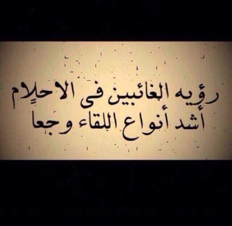 رؤية الغائبين في الأحلام هي أشد إن وع إلقاء وجعا Cool Words Arabic Quotes Words