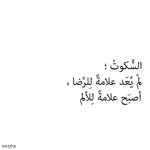 Pin By Sawsan Hawari On احكي عربي Words Quotes Cool Words Quotations