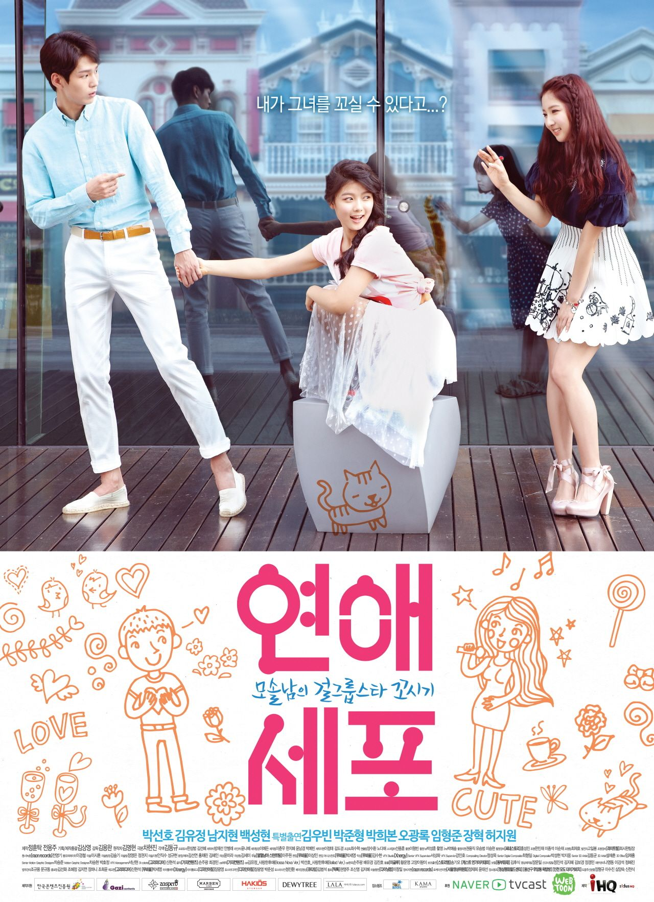Love Cells (Park Sun Ho, Baek Sung Hyun And Kim