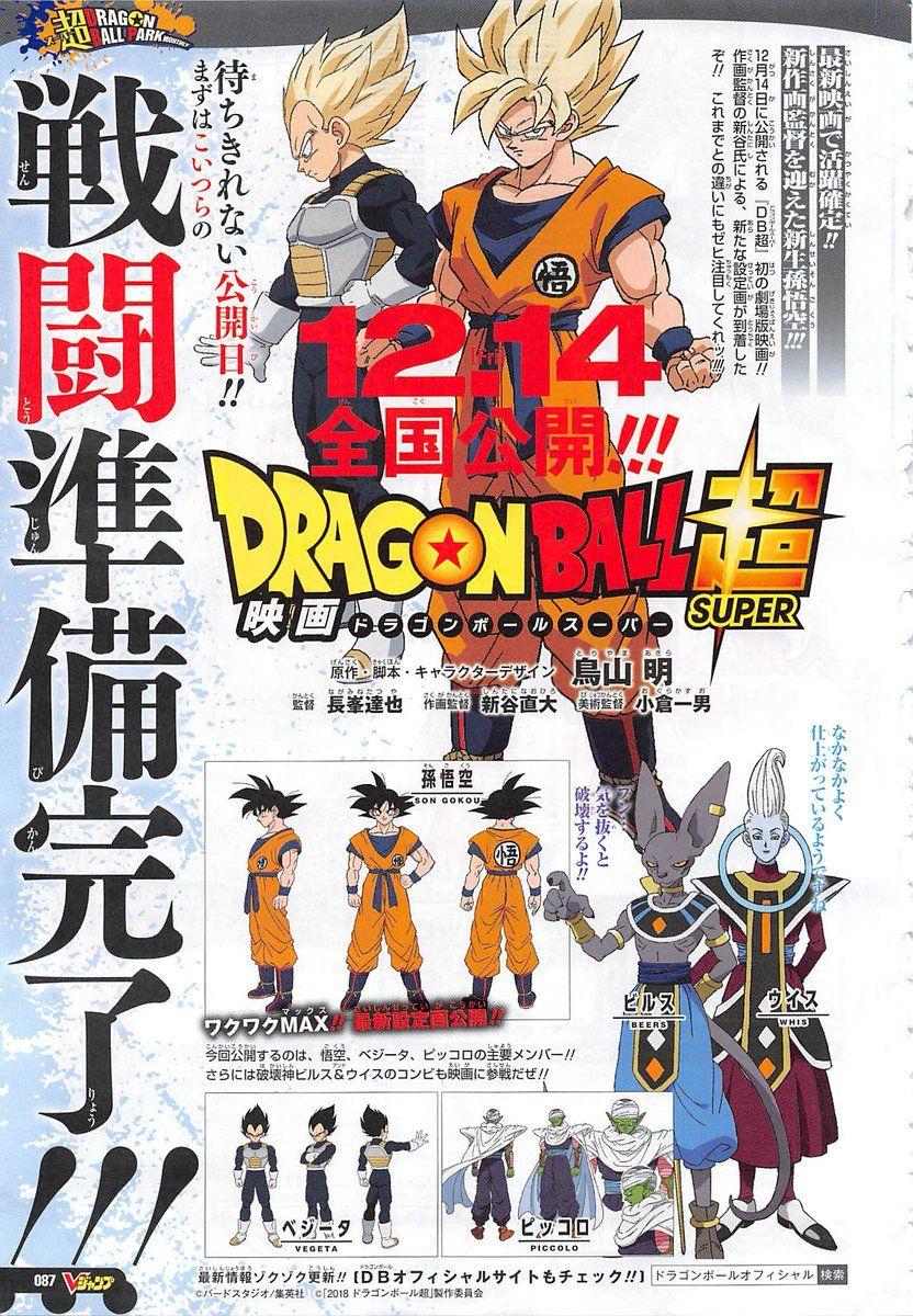 Pin On Dragonball Z Akira Toriyama