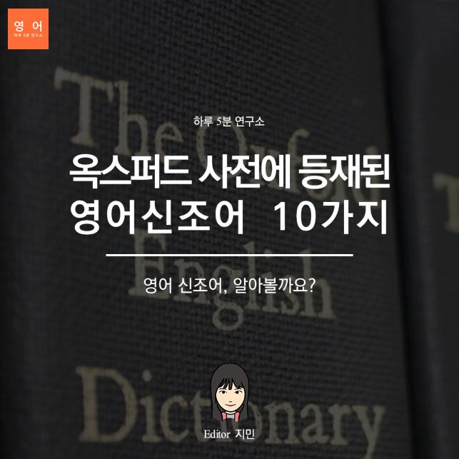 안녕하세요. 실천하는 사람 박지민입니다 :) 간단한 영어공부 함께 해 보아요~ 오늘은 2015옥스퍼드 사전에...