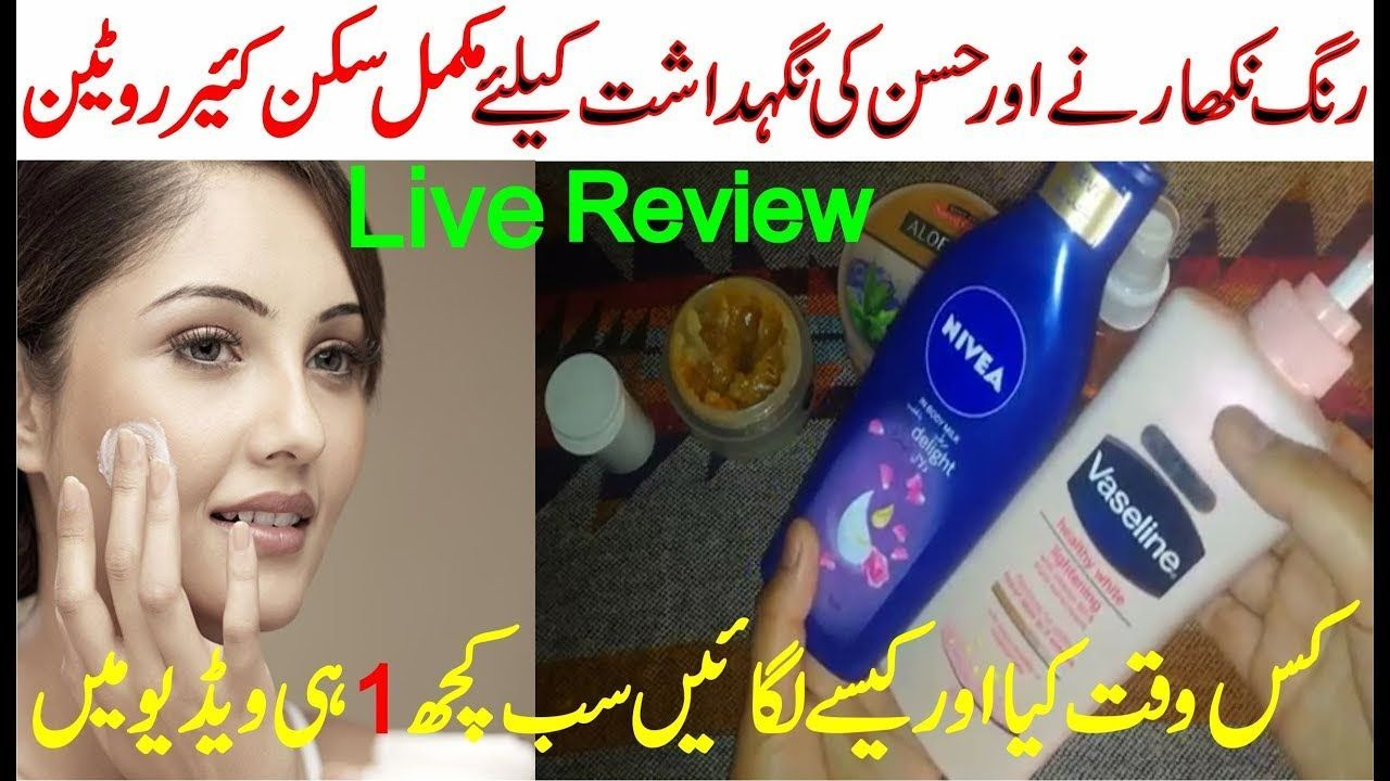 Cosmetics Usa Diy Daily Skin Care Routine By Hania Beauty Tips Reviews In Urdu Hindi Dailyskincar Daily Skin Care Routine Skin Care Routine Cosmetics Usa