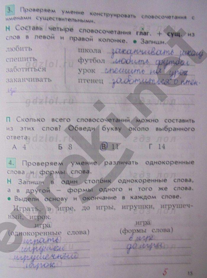 Русский язык 4 кл пнш входная контрольная работа 153